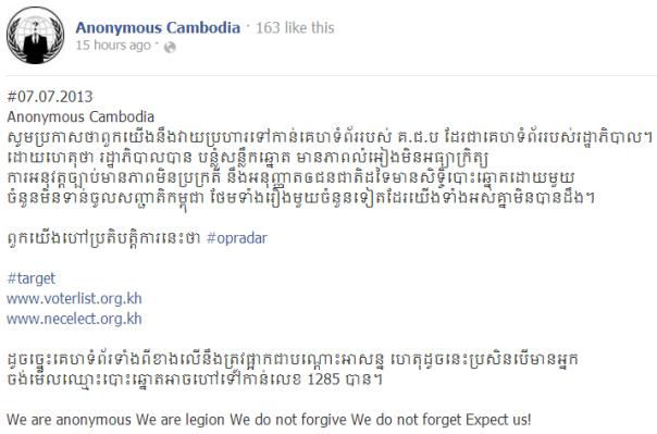 Anonymous Cambodia បានប្រកាសនឹងបិទគេហទំព័រ គ.ជ.ប